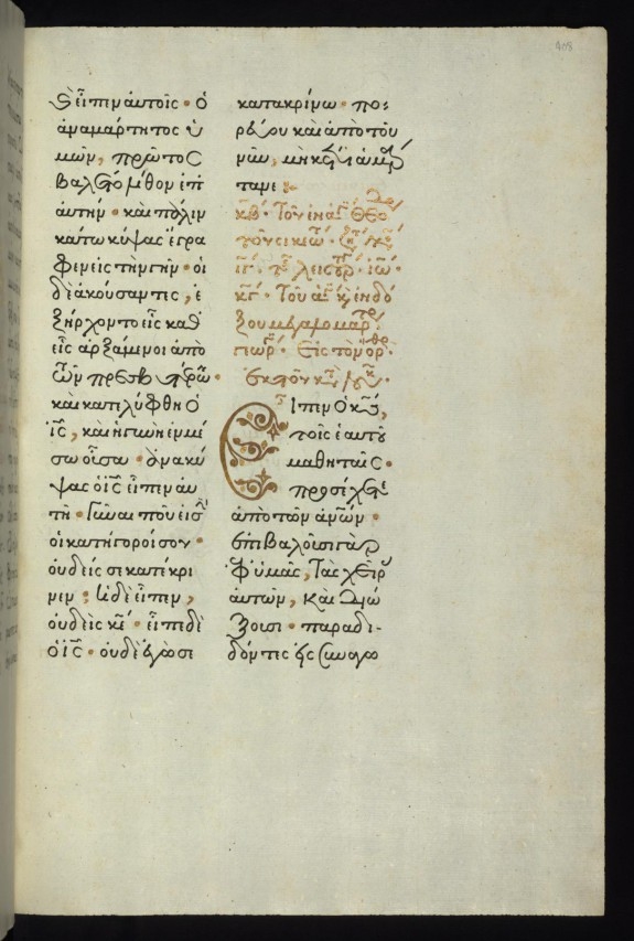 Leaf from Gospel Lectionary
