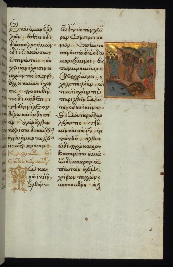 Christ Exorcising the Demoniacs