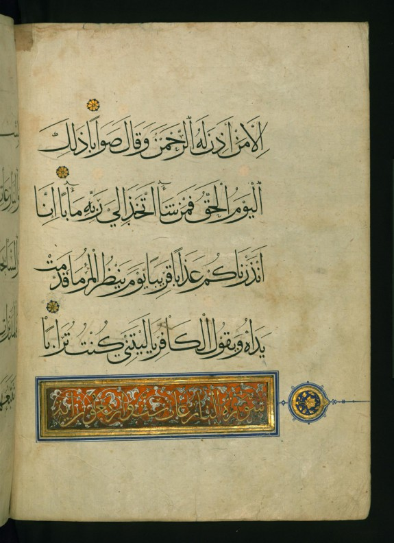 Illuminated Chapter Heading for Chapter 79 (Surat al-nazi'at)