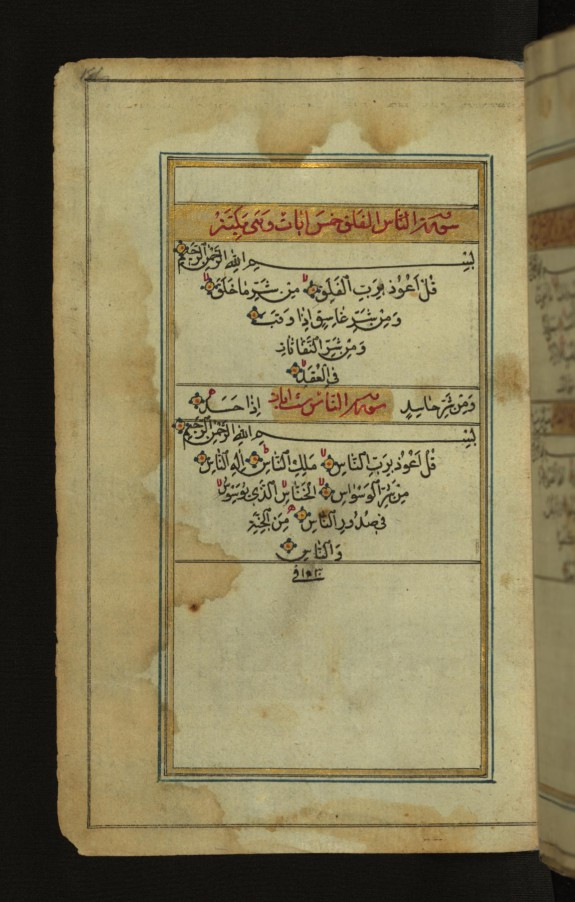 Text Page of Chapters 113 and 114
