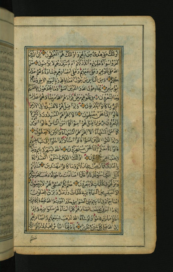 Text Page with Verses of Chapter 2