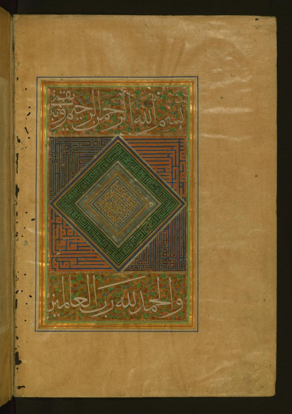 Illuminated Finispiece with Doxological Formulae and Qur'anic Inscriptions
