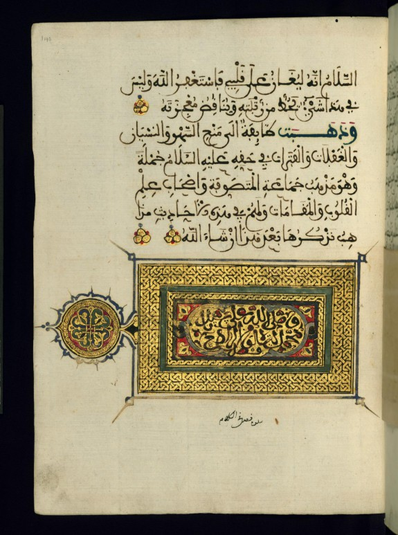 Illuminated Explicit with Tailpiece Inscribed with a Prayer for the Prophet Muhammad
