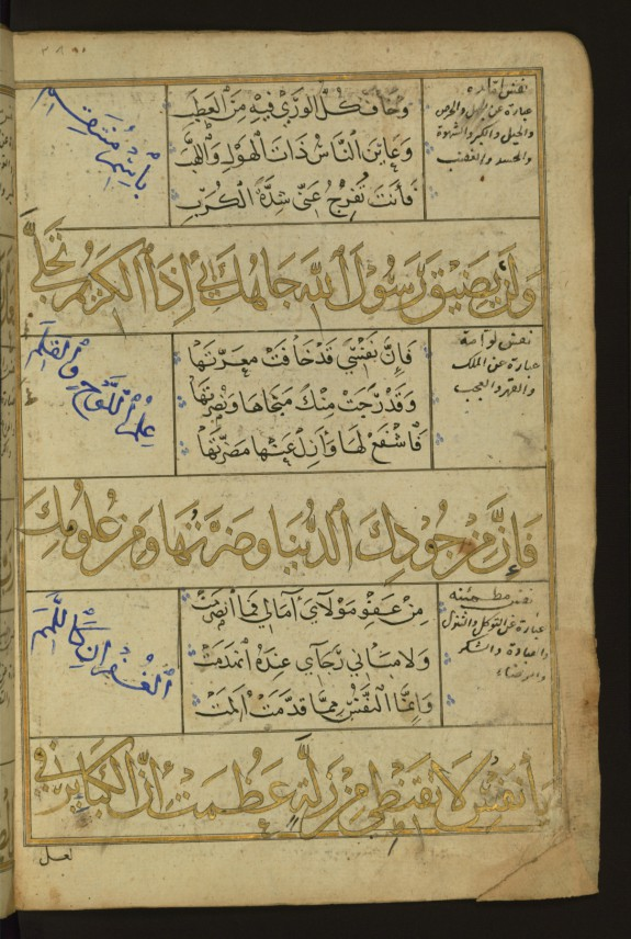 Leaf from Amplified Poem in Honor of the Prophet Muhammad