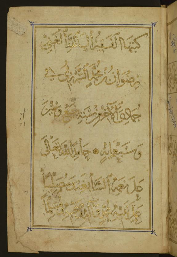 Colophon in Gold Tawqi' Script