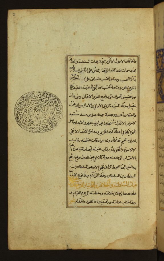 Text Page with Dedication to the Ottoman Sultan Selim I