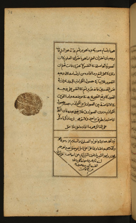 Explicit Page with Colophon