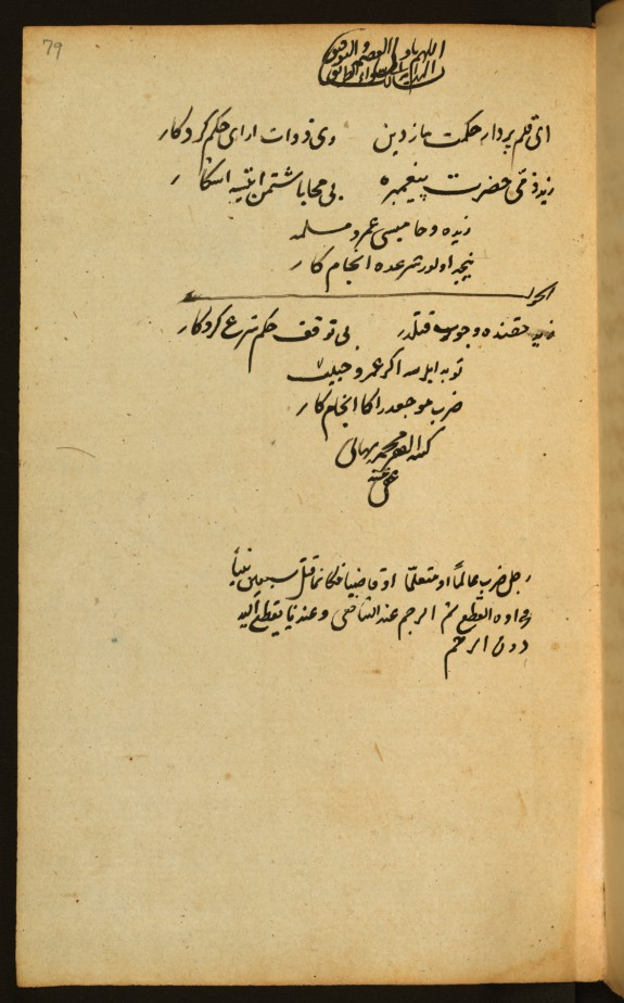 Notes in Ottoman Turkish and Arabic