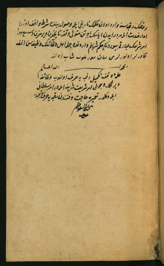 Page with Autograph Entry