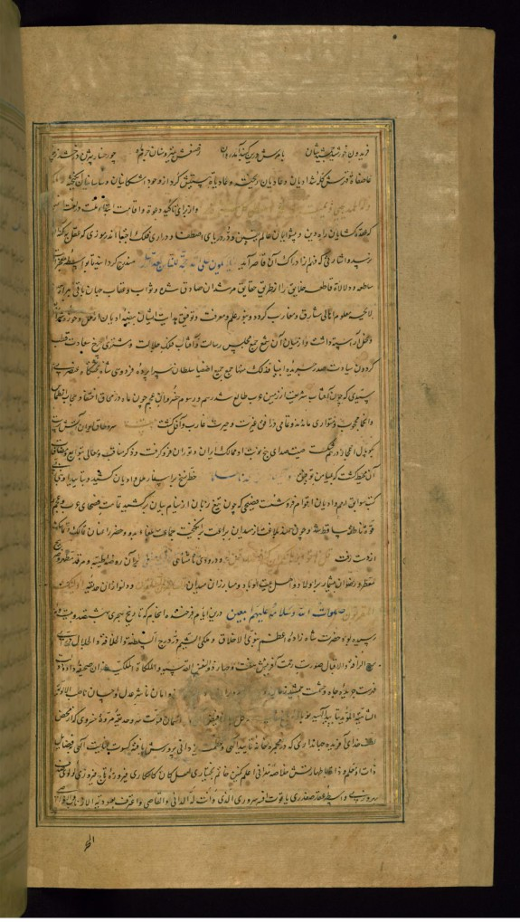 Text Page of Shahnamah Preface