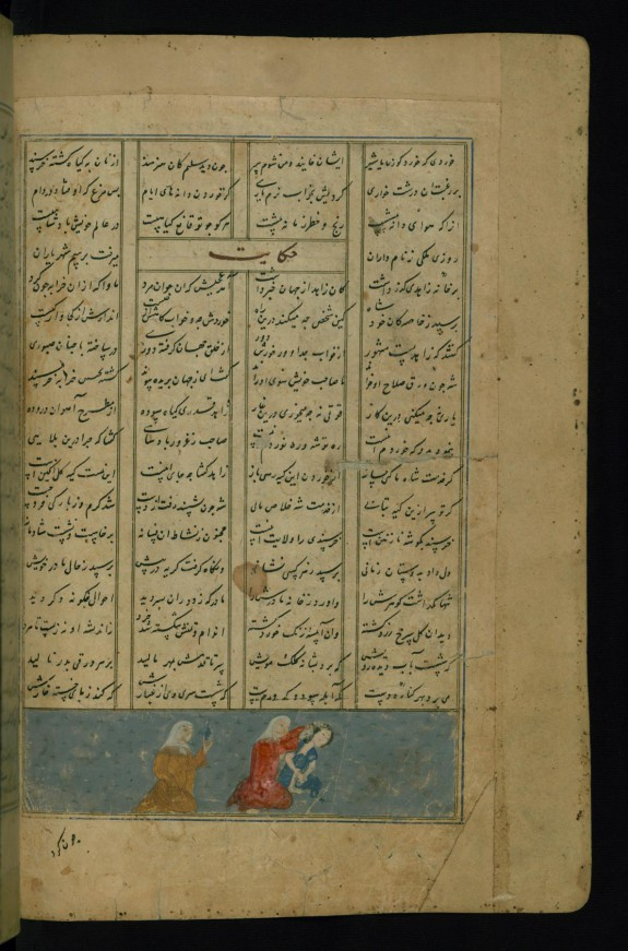 Majnun's Mother Combs his Untidy Hair