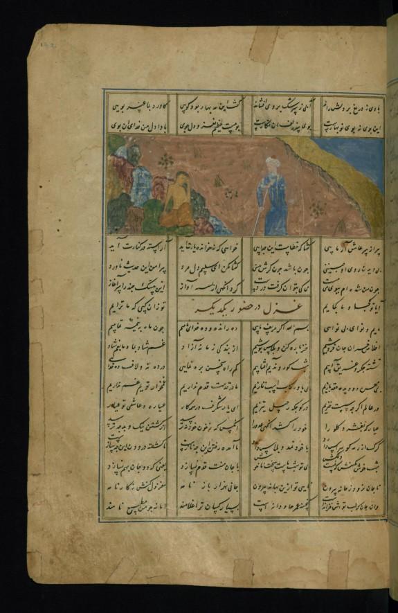 An Old Man Sent by Laylá Sees Majnun on the Rocks