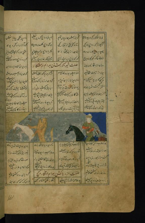 Bahram Gur Kills a Lion and a Wild Ass
