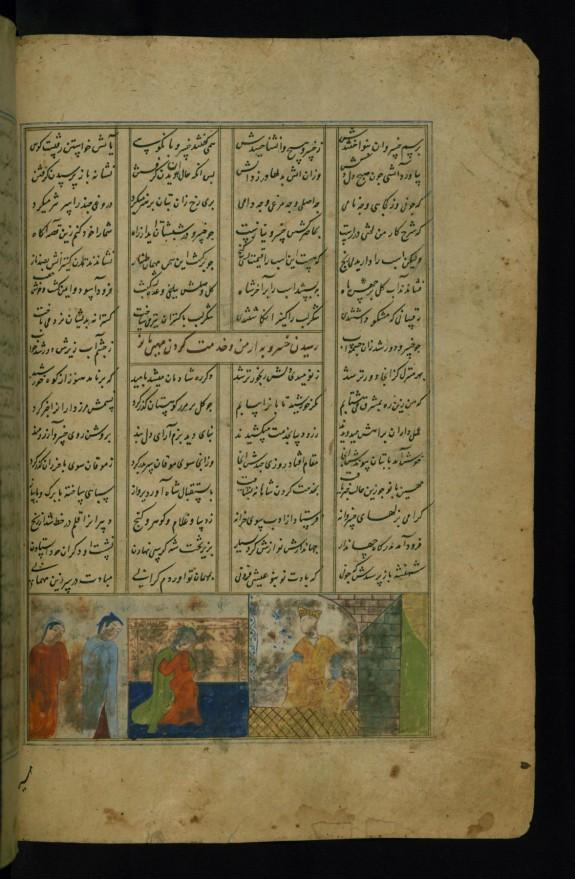 Khusraw and Shirin with Mahin Banu