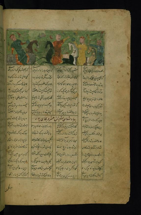 Khusraw Fighting Bahram Chubinah