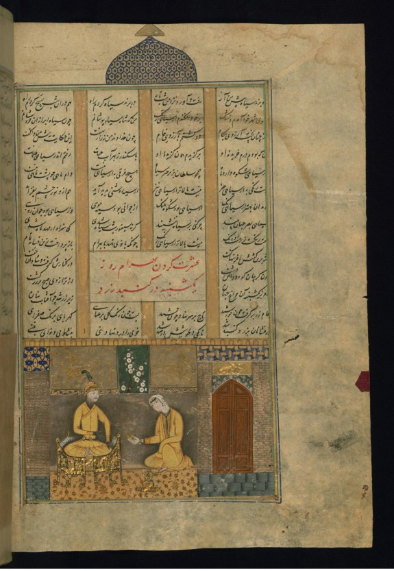 Bahram Gur in the Yellow Pavilion
