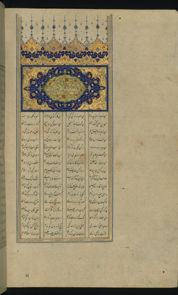 Incipit Page with Illuminated Titlepiece