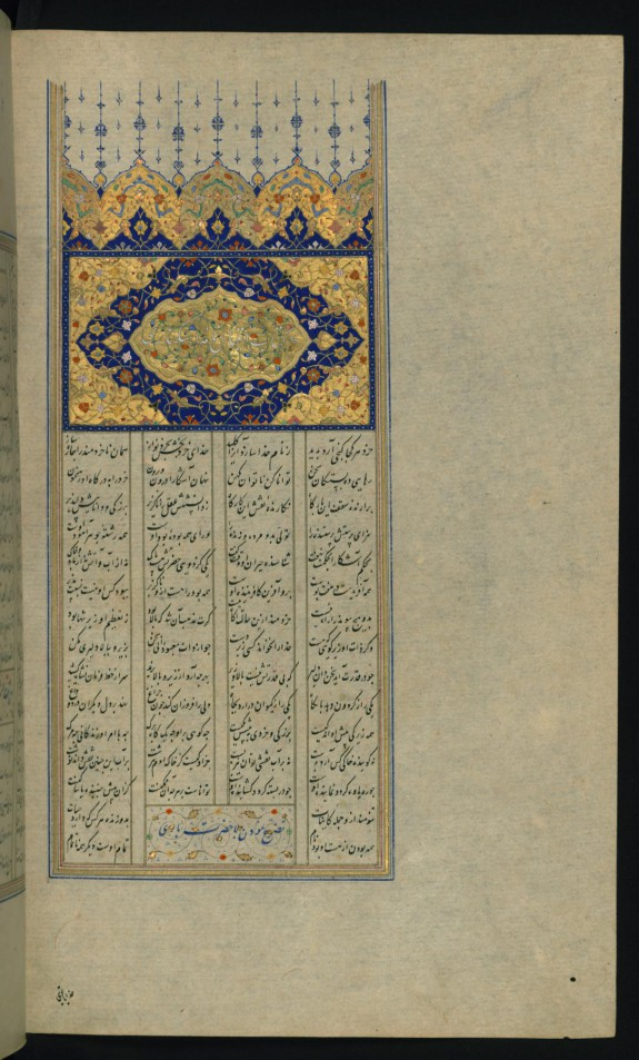 The Hanging of Bahram Gur's Unjust Vizier