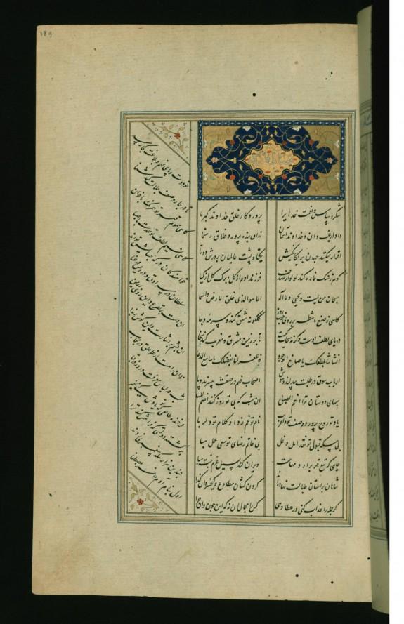 Illuminated Incipit of Qasayid-i Farsi