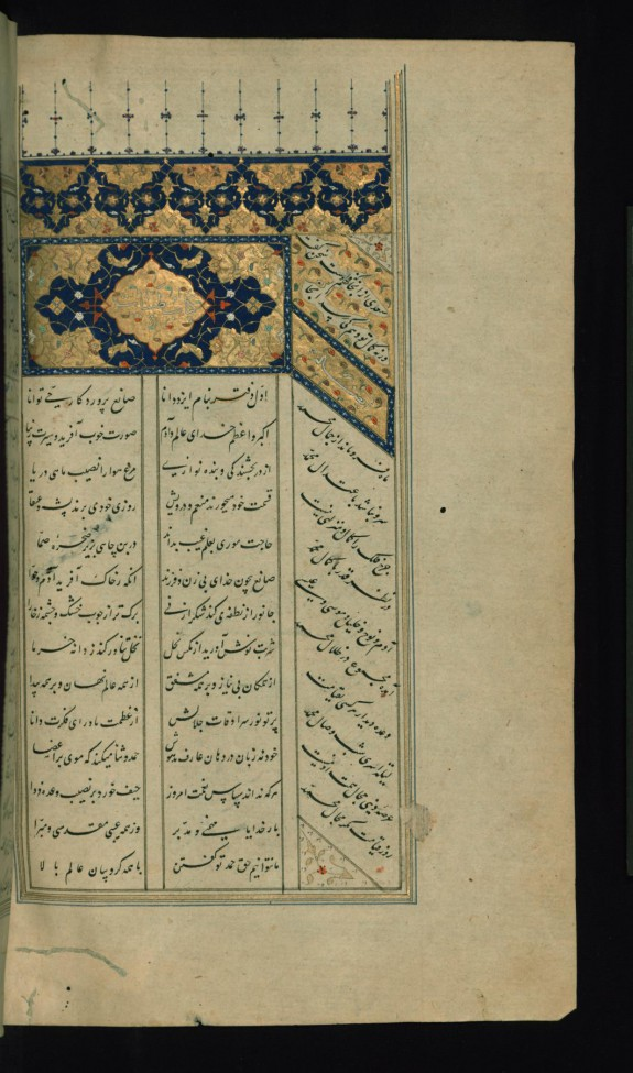 Illuminated Incipit of Kitab-i tayyibat