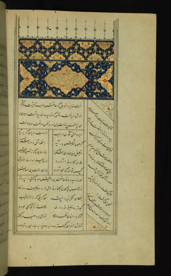Illuminated Incipit of Kitab-i Gulistan