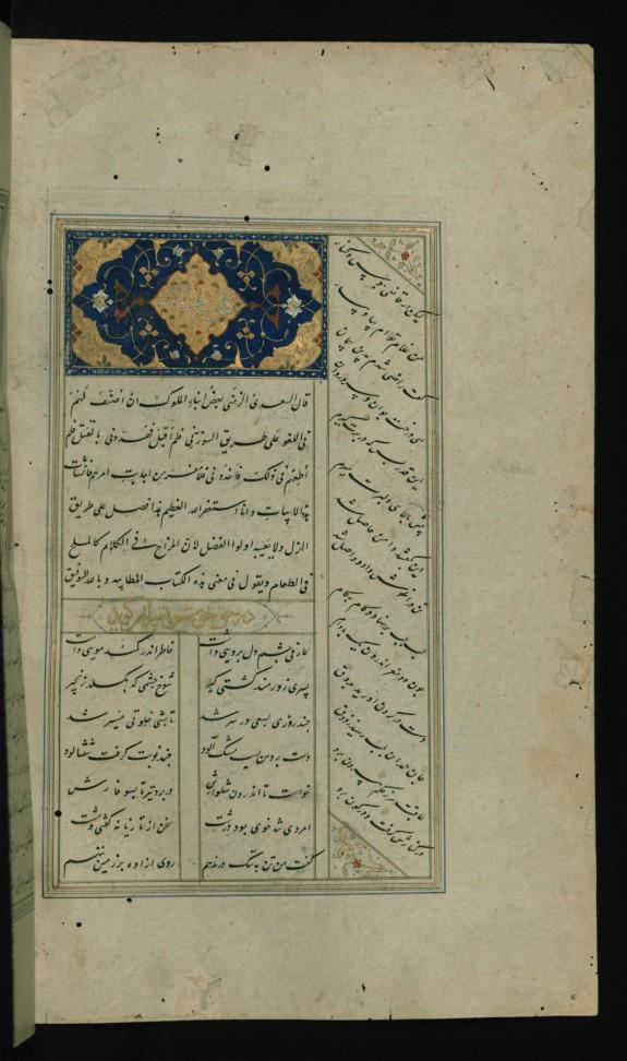 Illuminated Incipit of Kitab-i khabisat