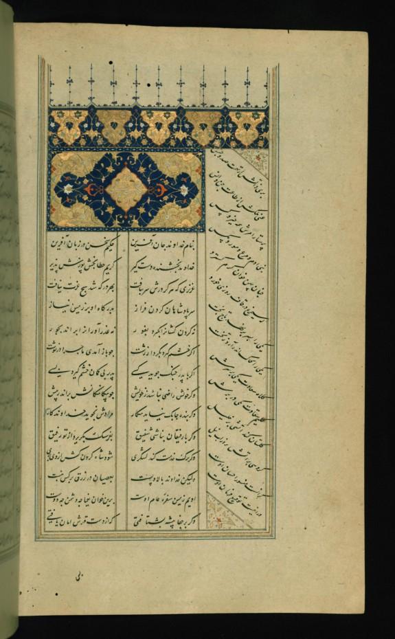 Illuminated Incipit of Kitab-i Bustan