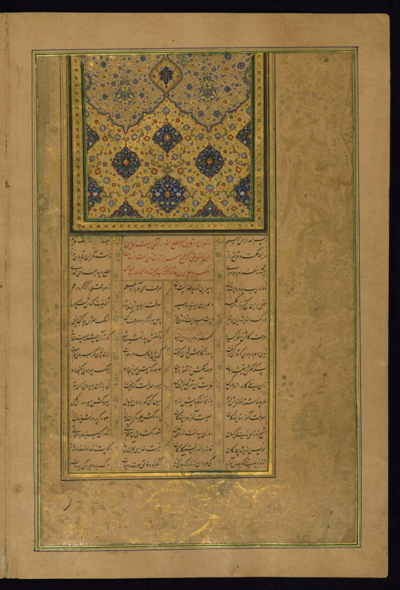 Incipit Page with Illuminated Headpiece, from the Khamsa (Quintet) of Amir Khusraw Dihlavi