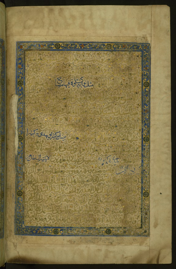 Illuminated Preface to the First Book of the Collection of Poems (masnavi)