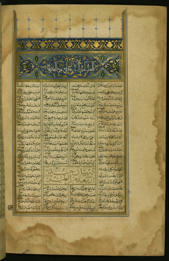 Incipit with Illuminated Titlepiece Introducing the Fifth Book of the Collection of Poems (masnavi)