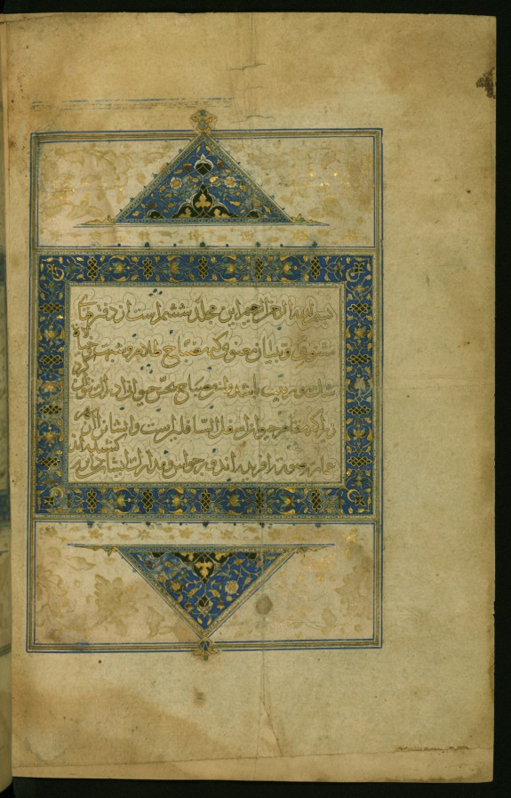 Illuminated Preface to the Sixth Book of the Collection of Poems (masnavi)