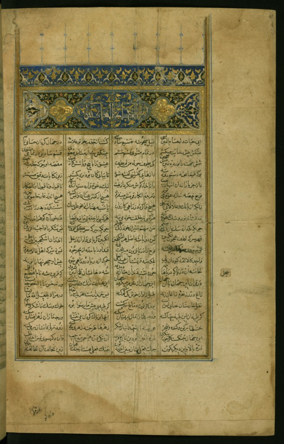Incipit with Illuminated Titlepiece Introducing the Sixth Book of the Collection of Poems (masnavi)
