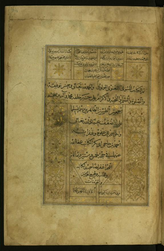 Illuminated Colophon to the Collection of Poems (masnavi)