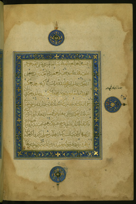 Illuminated Preface to the Second Book of the Collection of Poems (masnavi)
