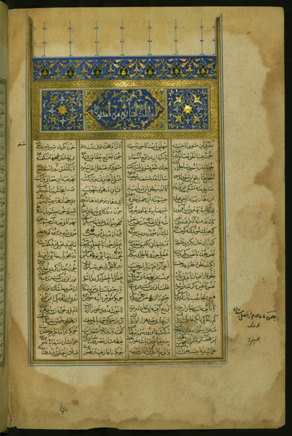 Incipit with Illuminated Titlepiece Introducing the Second Book of the Collection of Poems (masnavi)