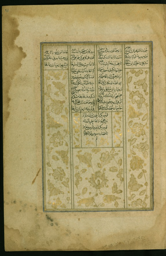 Explicit of the Second Book of the Collection of Poems (masnavi)