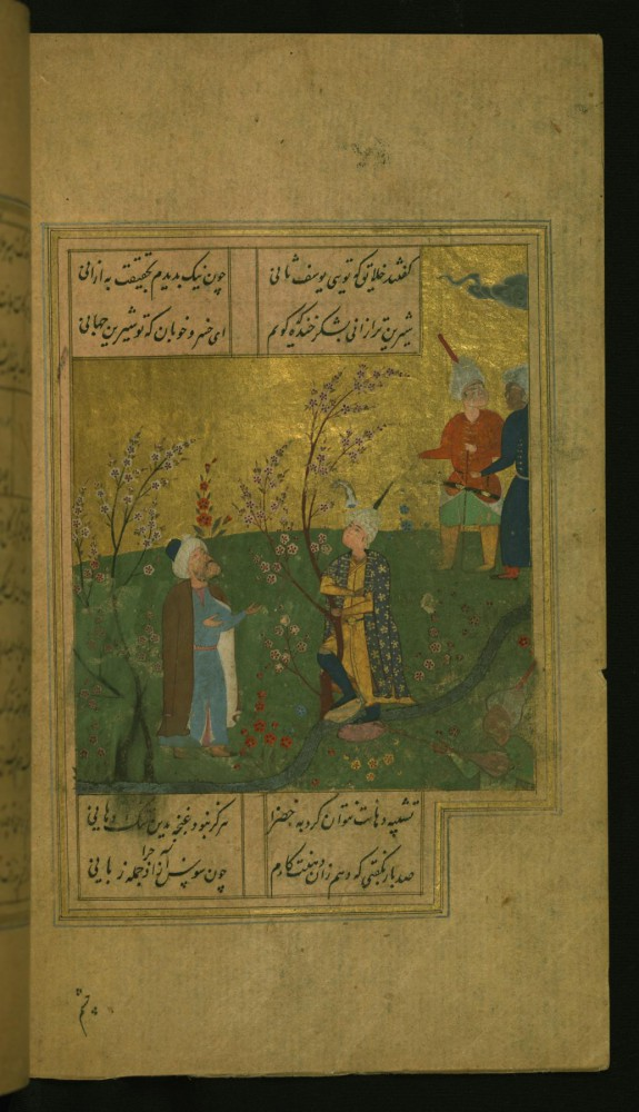 Youth and Pir in a Garden