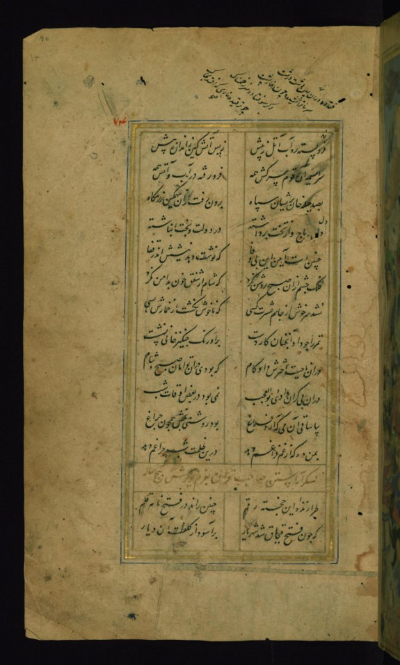 Leaf from Epic of Timur