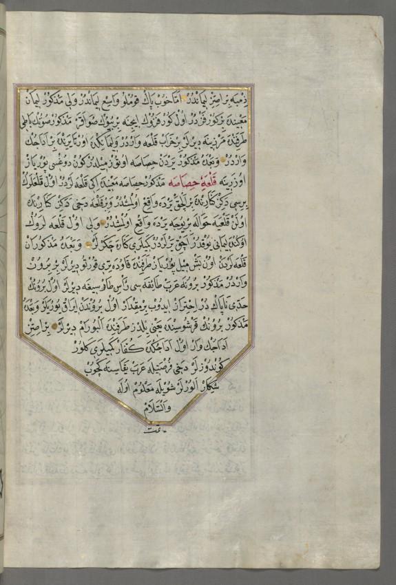 Leaf from Book on Navigation