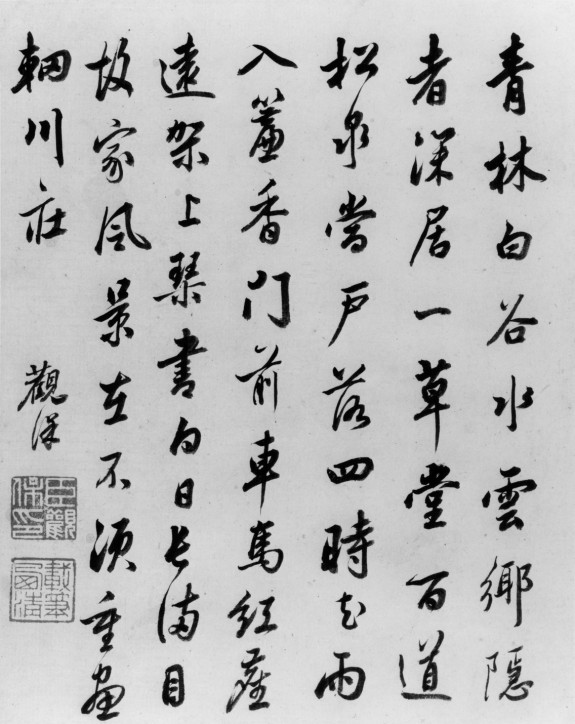 Colophon Page from Album with Calligraphy