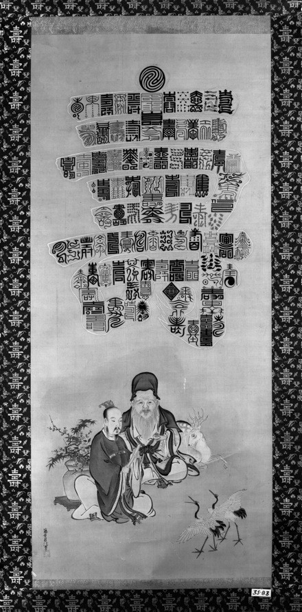 Taoist Sage with Attendant, Deer, and Two Cranes
