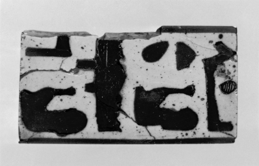 Inlay Fragment with Hieroglyphs