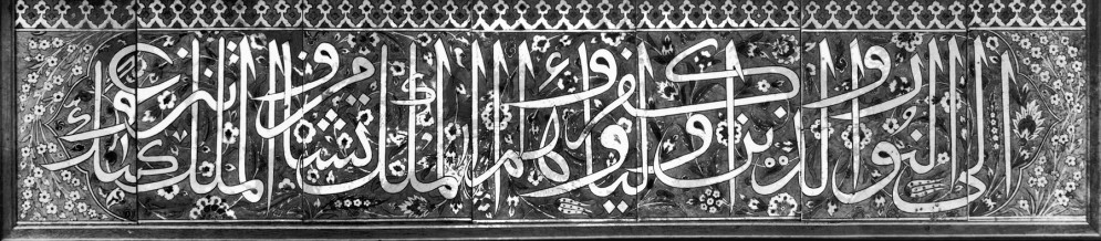 Tile Panel with Verses from the Qur'an