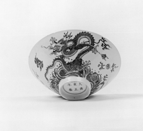 Famille Verte Bowl with Dragons Over Waves