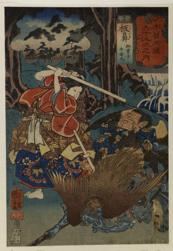 Kisokaido rokujuku tsugi no uchi