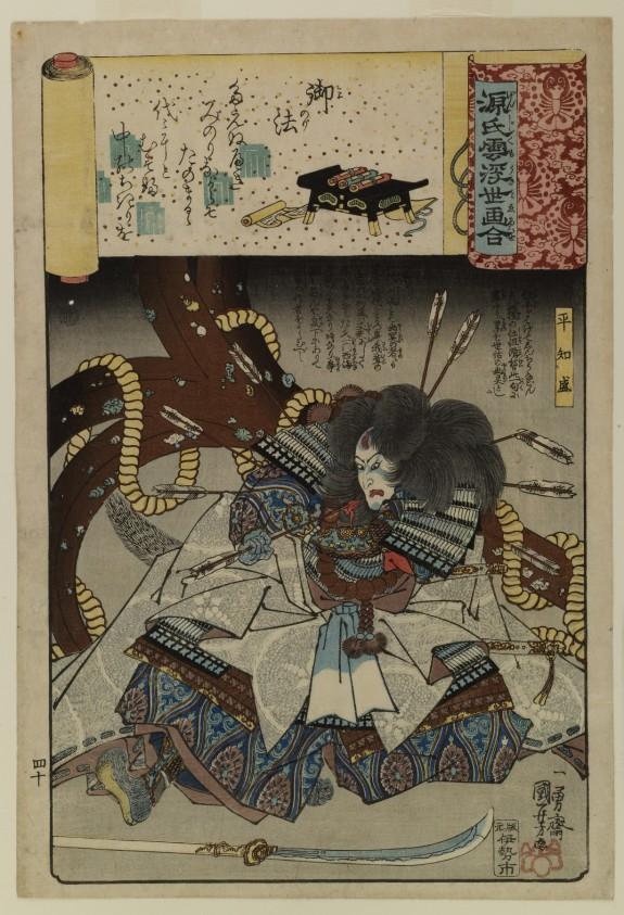 Genjigumo ukiyo-e awase