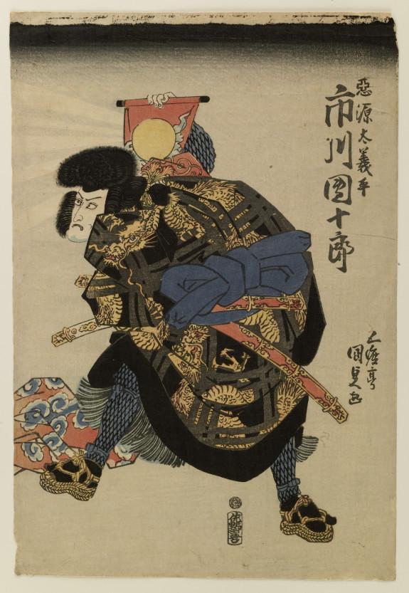 Akugenda Yoshihira and Uji no Hashihime no jo