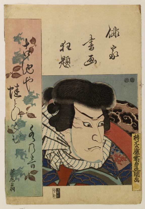 Basho's frog poem, actor's portrait