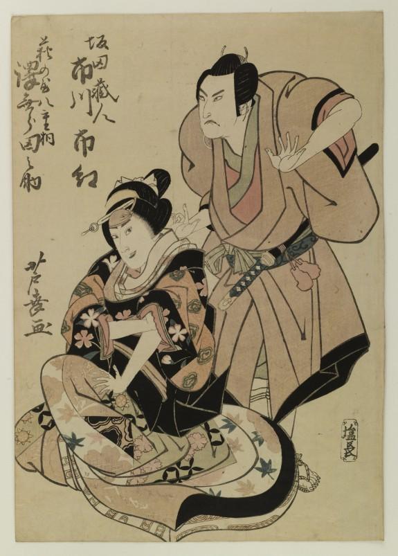 Ichikawa Ichizo II as Sakata Zohachi, Sawamura Tanosuke II as Hana no ya Yaegiri