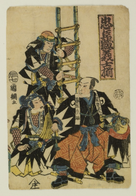 Chushingura gishi den